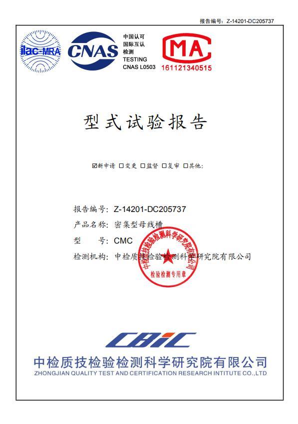 密集型母线槽6300A型式检验报告