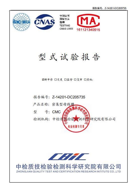 密集型母线槽4000A型式检验报告