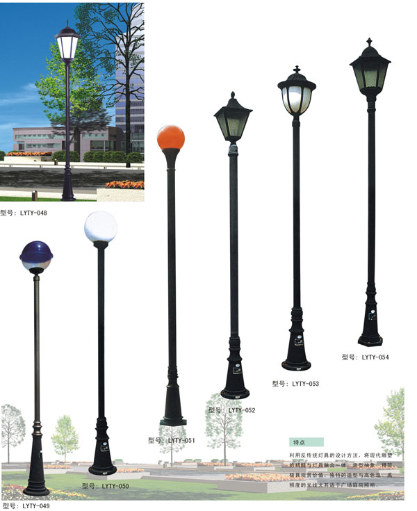 西安庭院灯