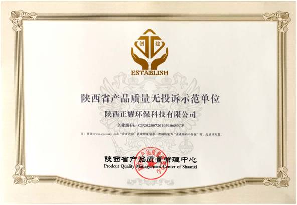 陕西省产品质量无投诉示范单位