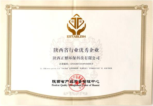 陕西省行业良好企业