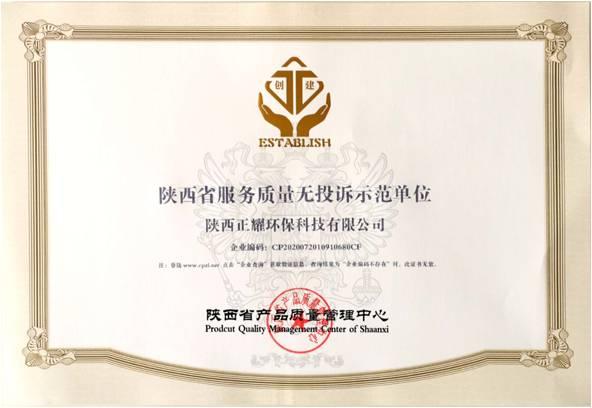陕西省服务质量无投诉示范单位