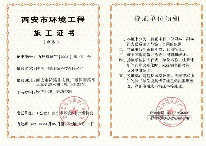 西安市环境工程工程施工证书