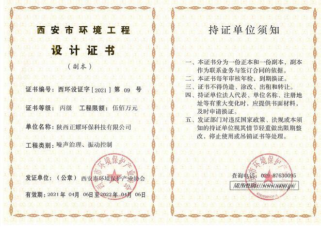 西安市环境工程设计证书