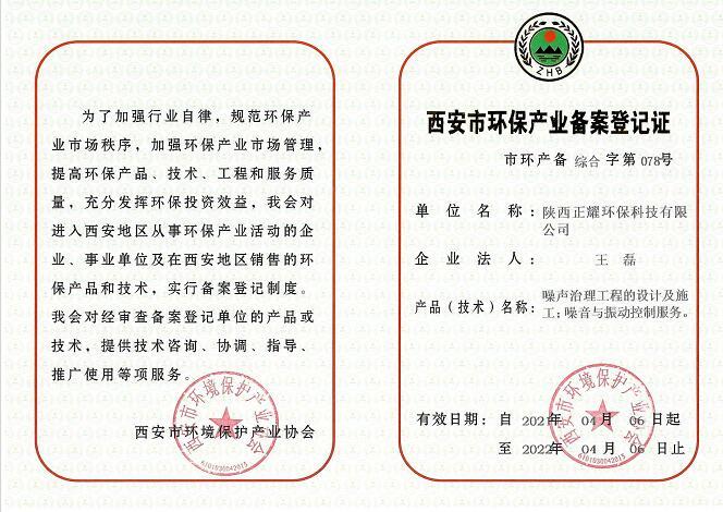 西安市环保产业备案登记证书