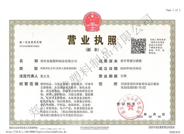 郑州易稳塑料公司营业执照