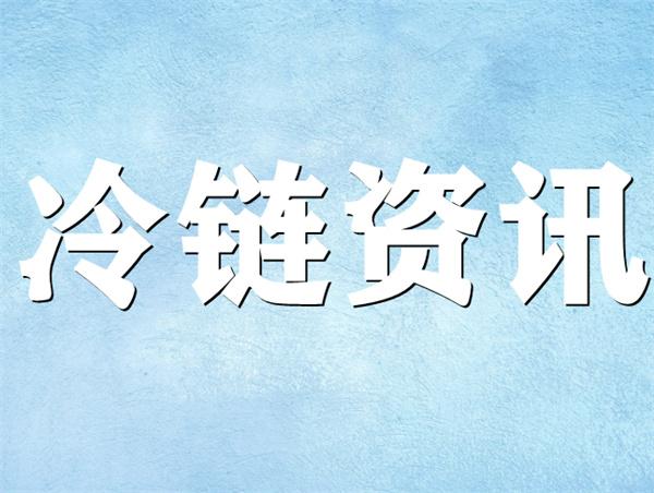2021年10月第 二周制冷资讯精编(行业)