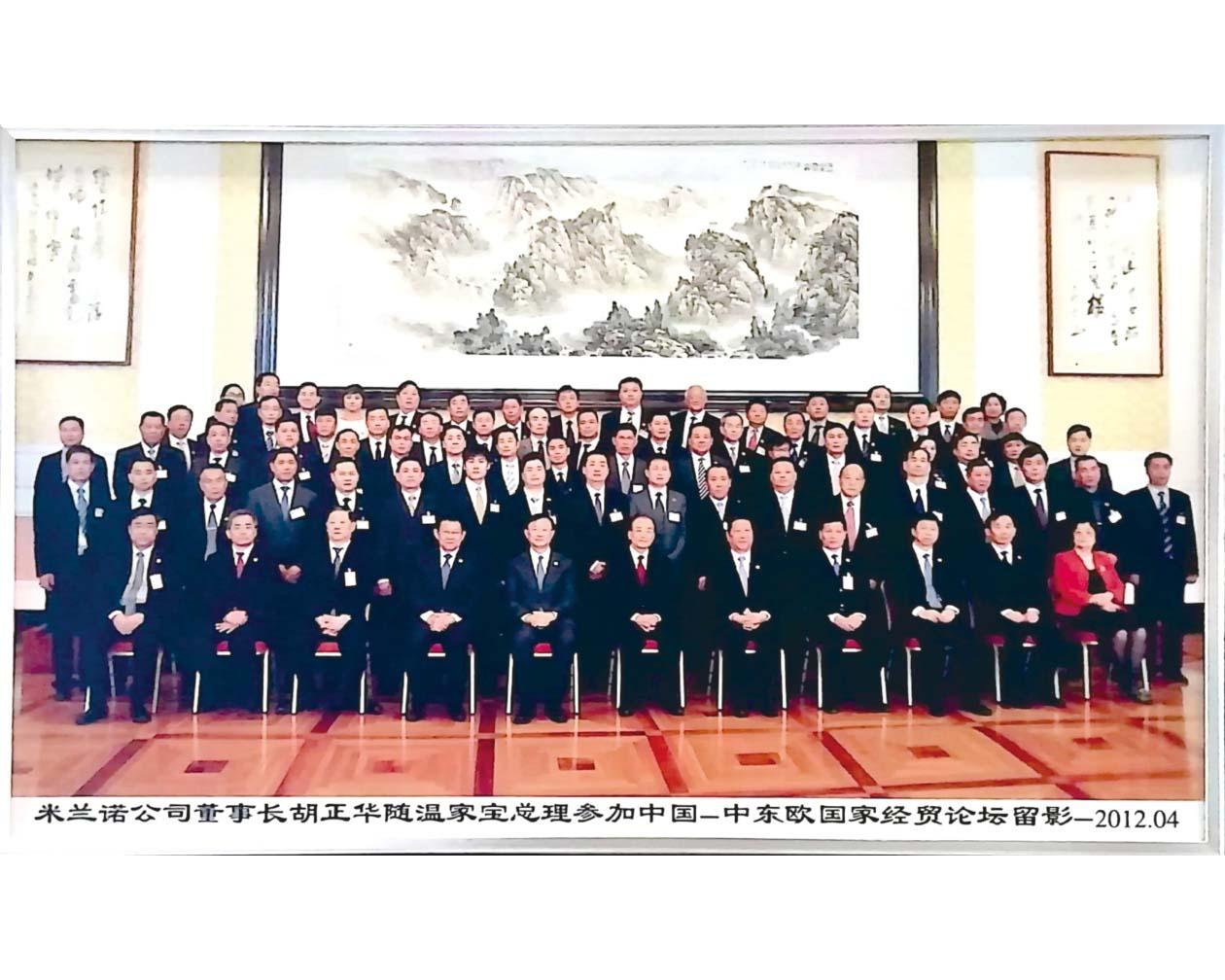 公司董事长胡正华随温家宝总理产假东欧经贸论坛留影