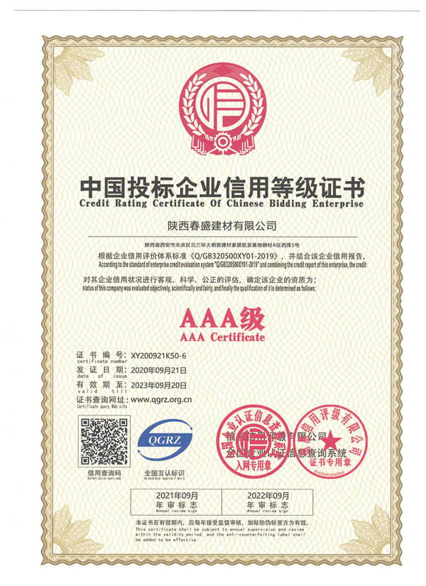 中国投标企业信用登记证书