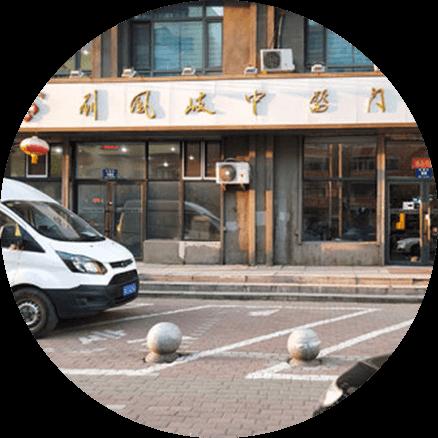 哈尔滨市凤岐堂中医医学研究院