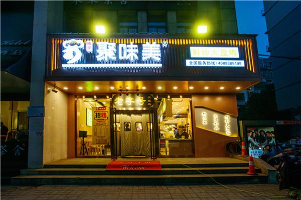 河南聚味美餐饮管理有限公司