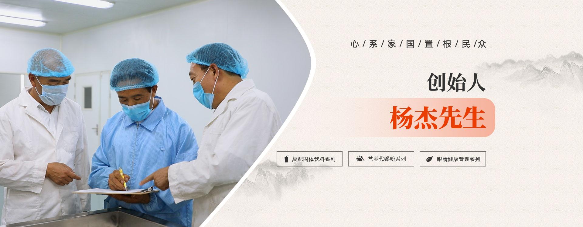 北京营养代餐粉