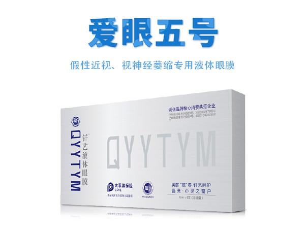 广东液体眼膜生产