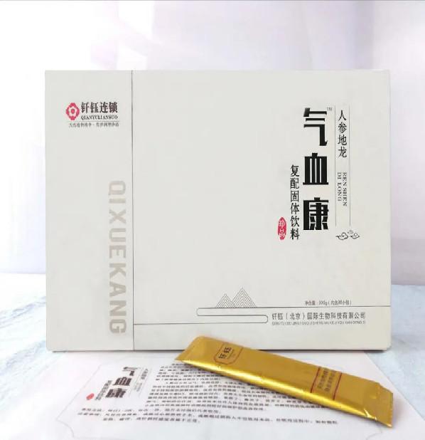 北京药食同源产品