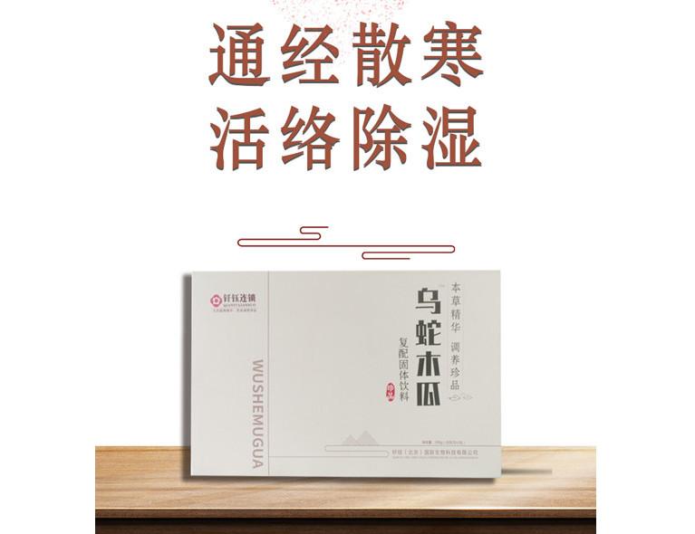 北京药食同源产品案例