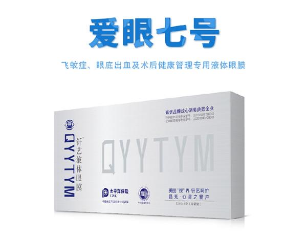 北京液体眼膜案例