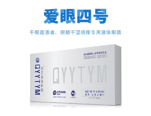 北京液体眼膜