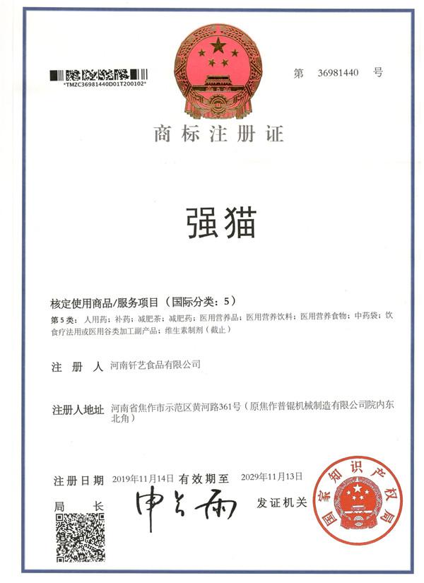 强猫5商标注册证
