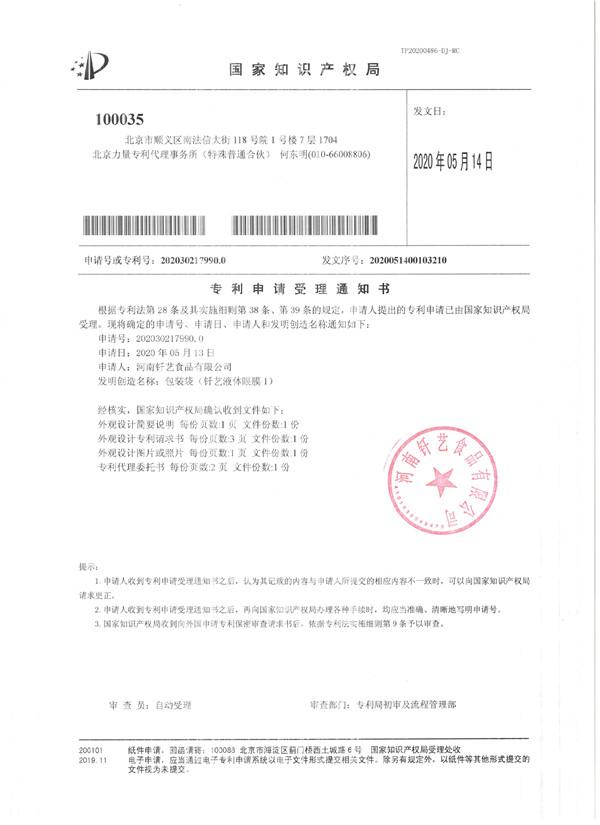 专 利申请受理通知书