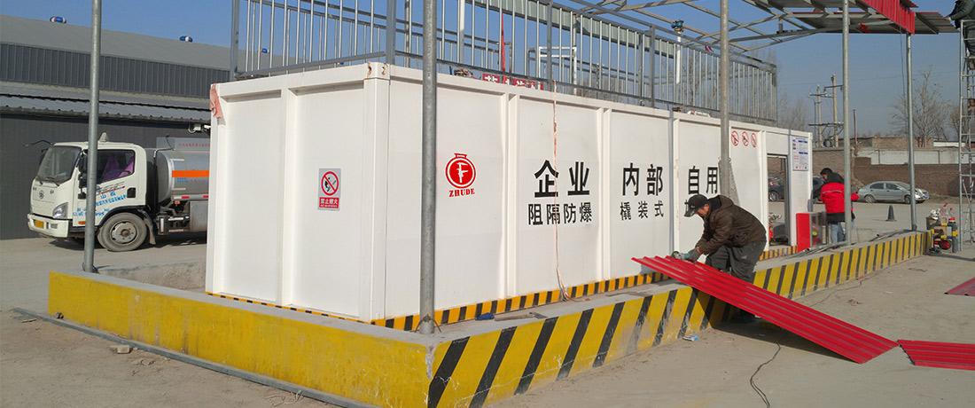 【太原某旅游公司】撬装式加油站工程