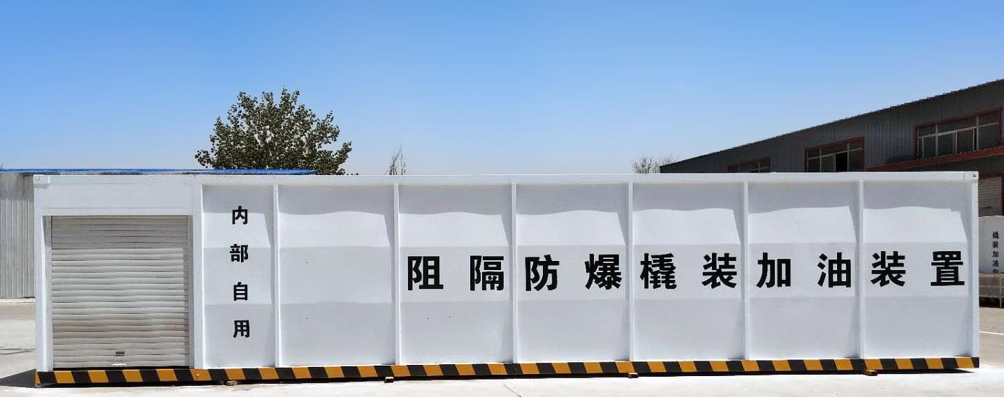 【甘肃兰州某运输队】撬装式加油站工程