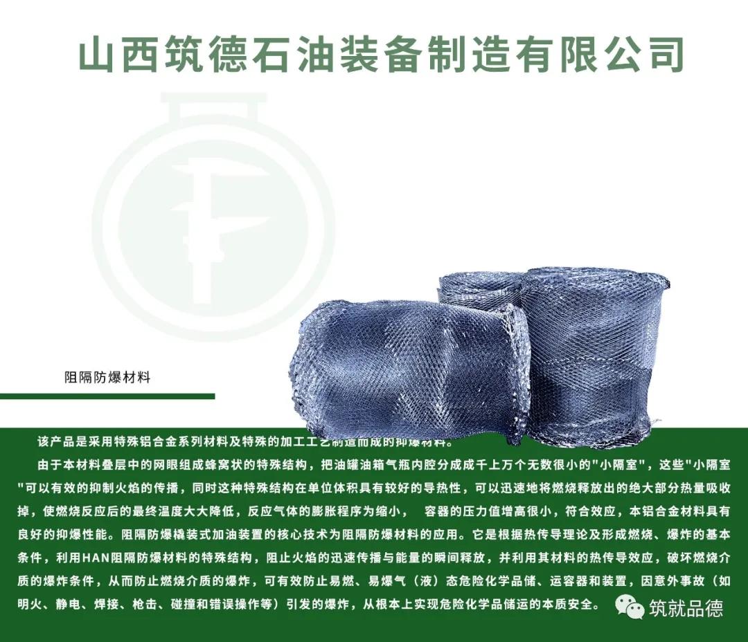 阻隔防爆材料技术有什么特点?