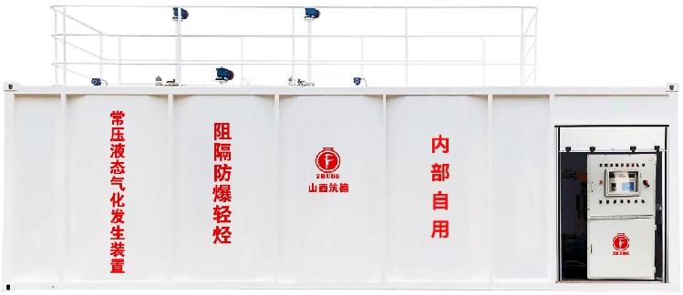 液态轻烃气化发生装置