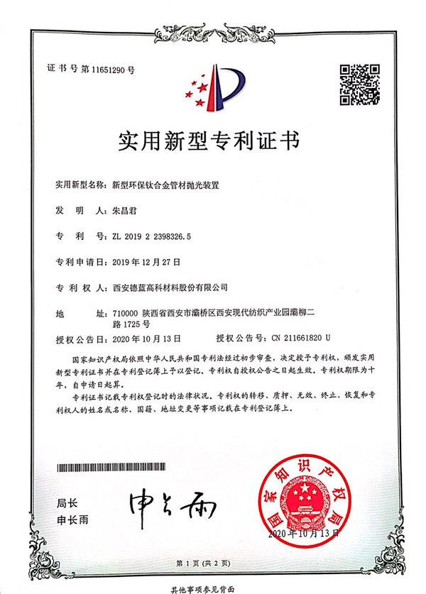 新型环保钛合金管材抛光装置专 利证书