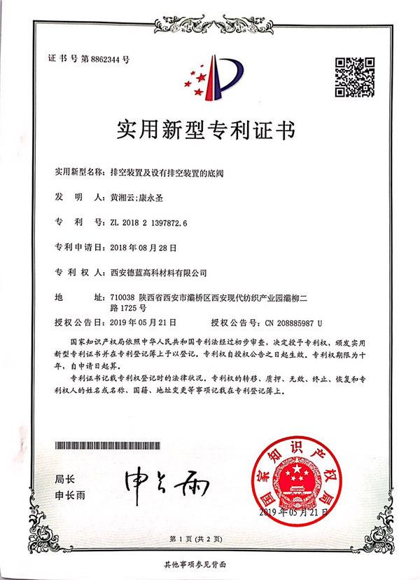 排空装置及设有排空装置的底阀专 利证书