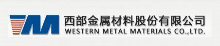西部金属材料股份有限公司