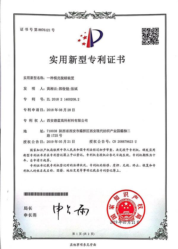 一种模壳脱蜡装置专 利证书