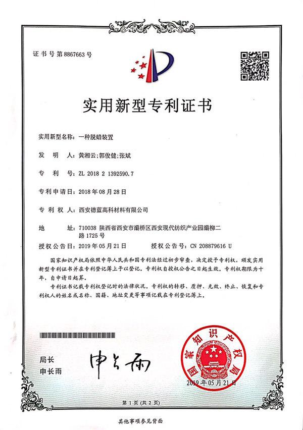 一种脱蜡装置专 利证书
