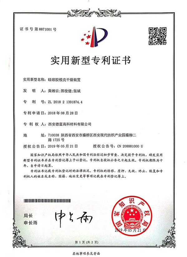 硅溶胶模壳干燥装置专 利证书