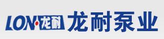 江苏龙耐泵业有限公司