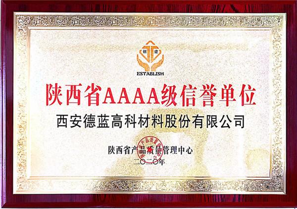 陕西省AAAA级信誉单位