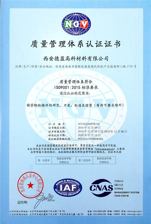 精密钢铁铸件的研究、开发、制造及销售(有许可要求除外)ISO9001