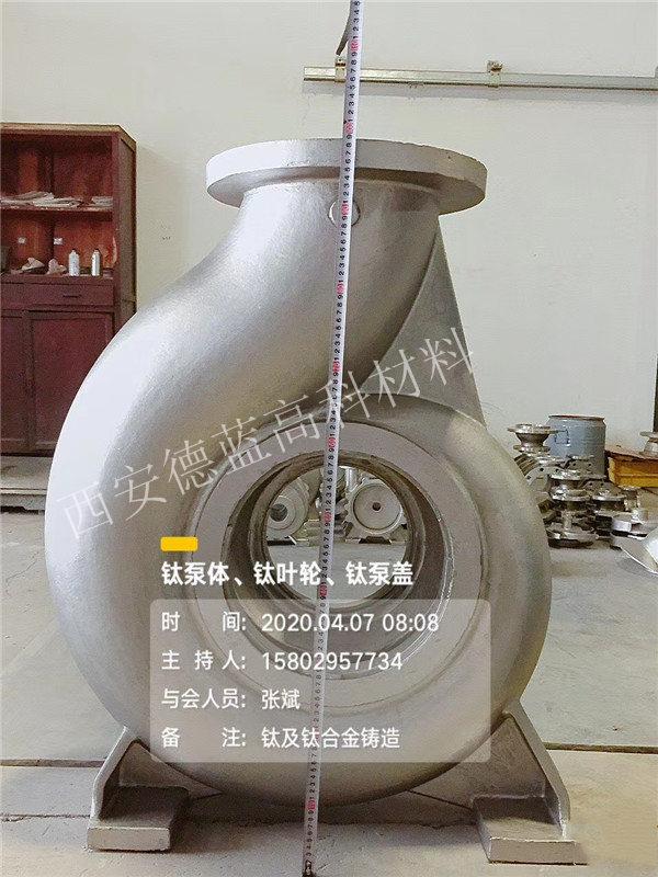泵体铸件合作