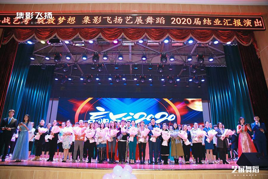 集影飞扬艺展舞蹈2020届结业汇报演出