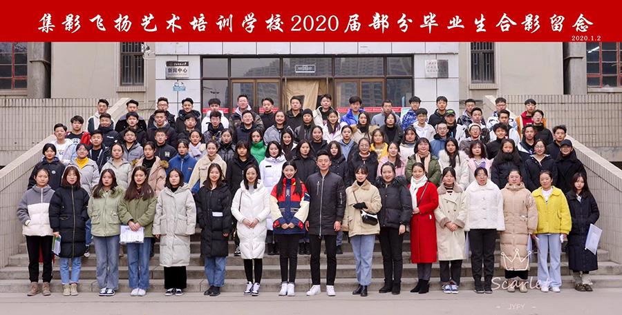 集影飞扬艺术培训学校2020届部分毕业生合影