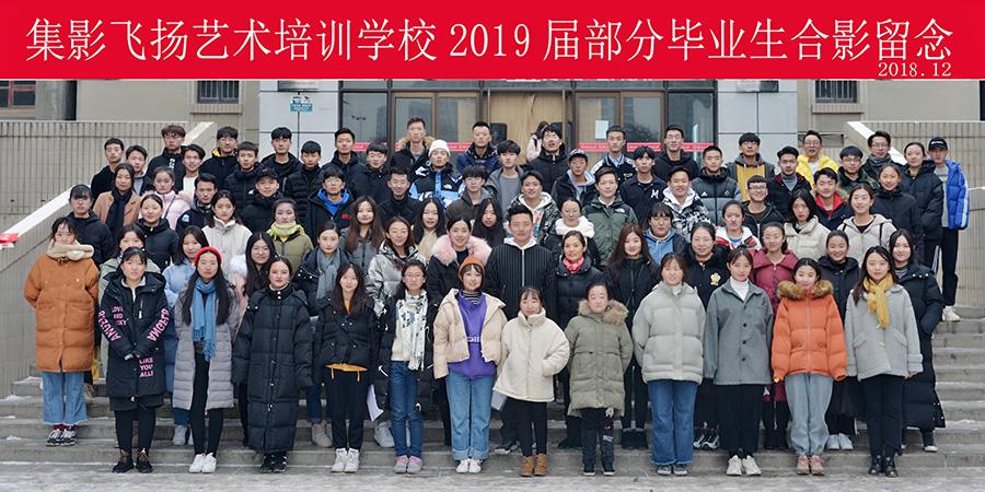 集影飞扬艺术培训学校2019届部分毕业生留影