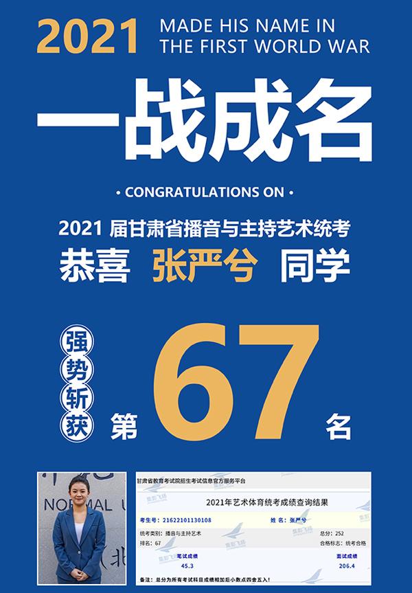 张严兮同学2021届甘肃播音与主持艺考统考第67名