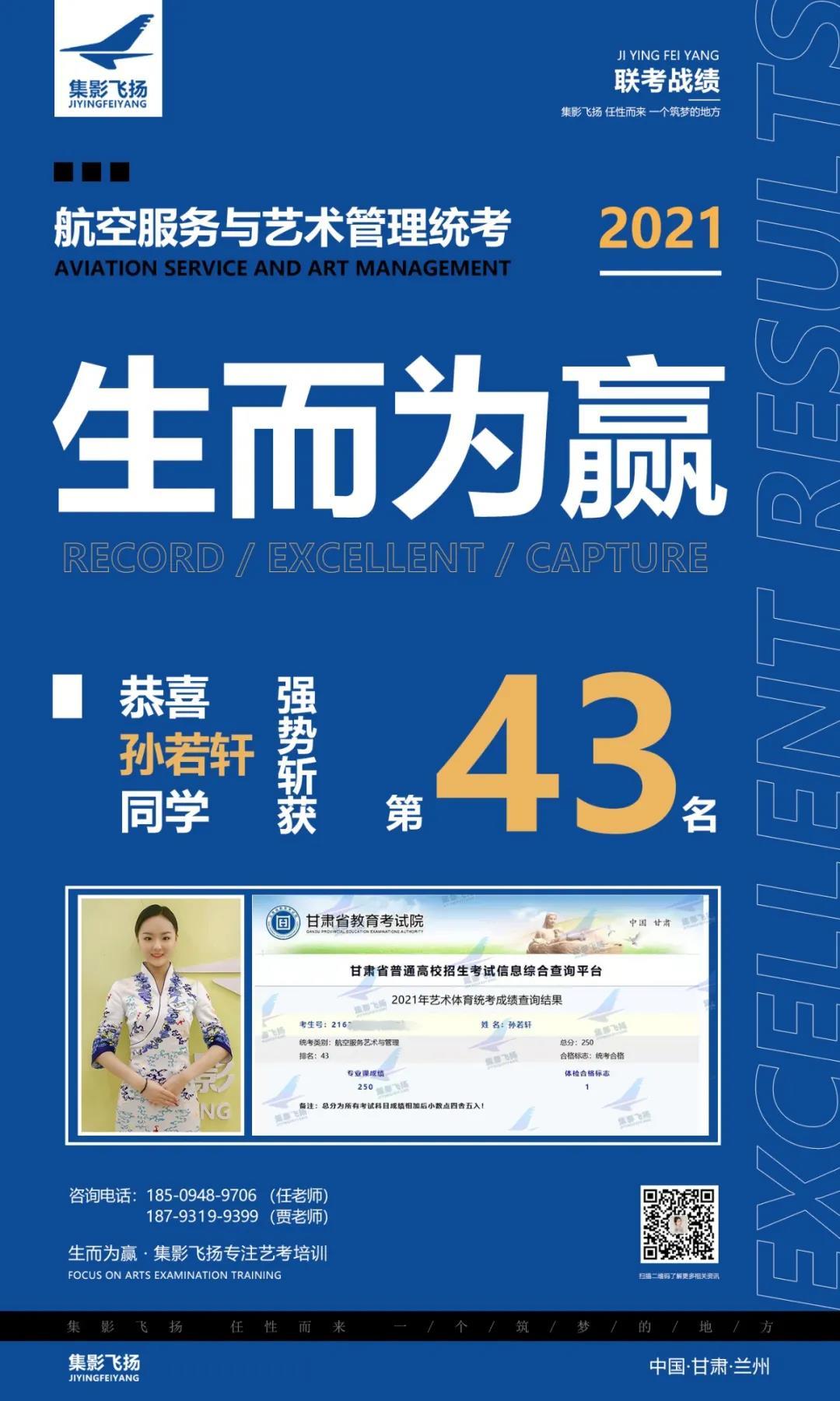 孙若轩同学斩获航空服务与艺术管理统考第43名