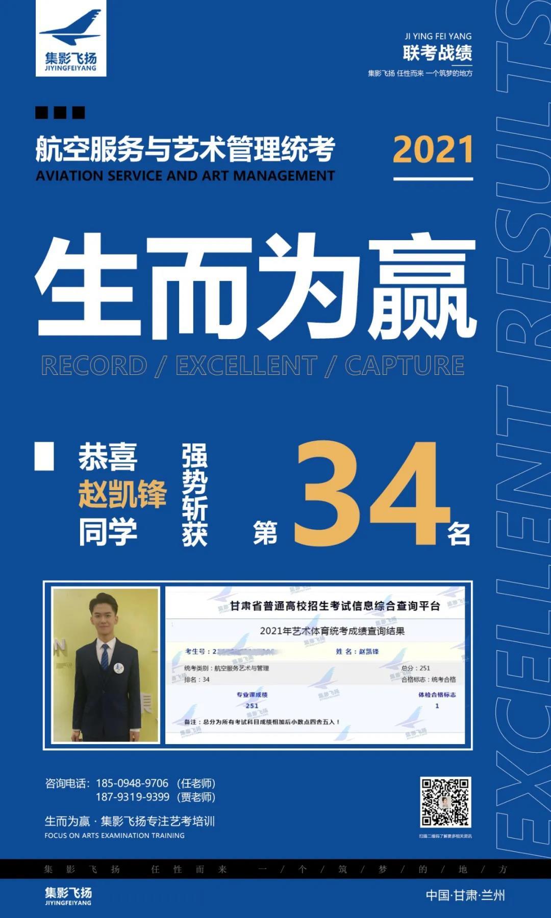 赵凯锋同学斩获航空服务与艺术管理统考第34名