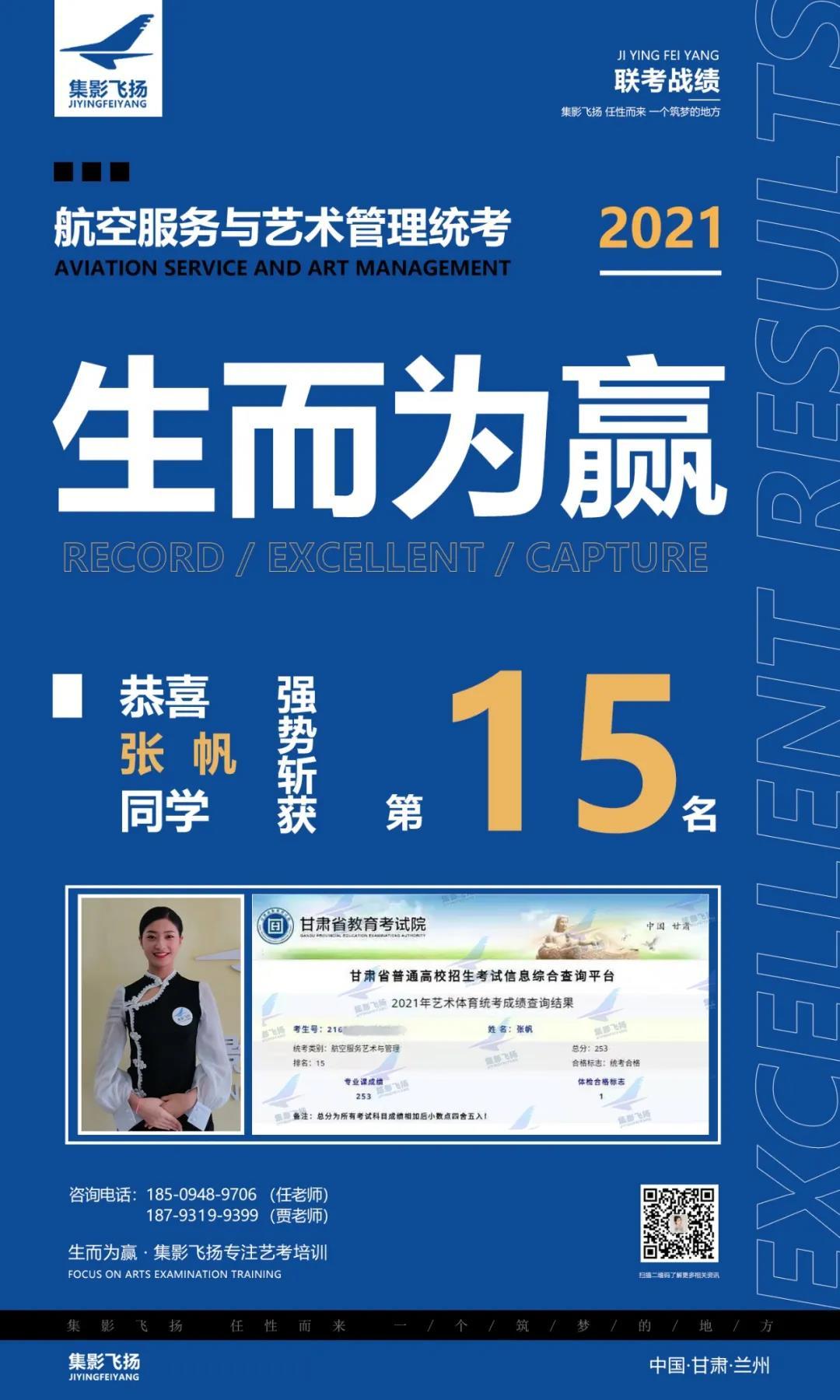 张帆同学斩获航空服务与艺术管理统考第15名