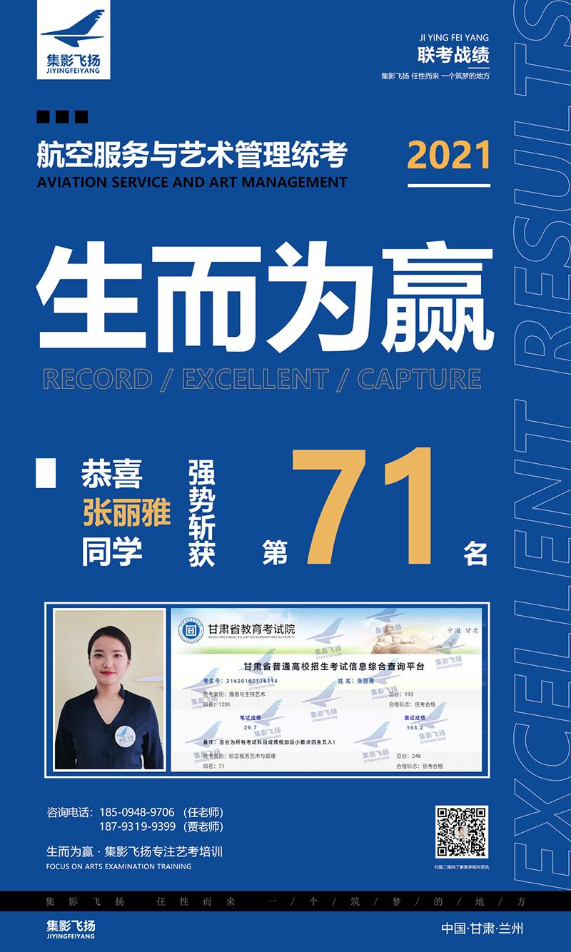 张丽雅同学斩获航空服务与艺术管理统考第71名