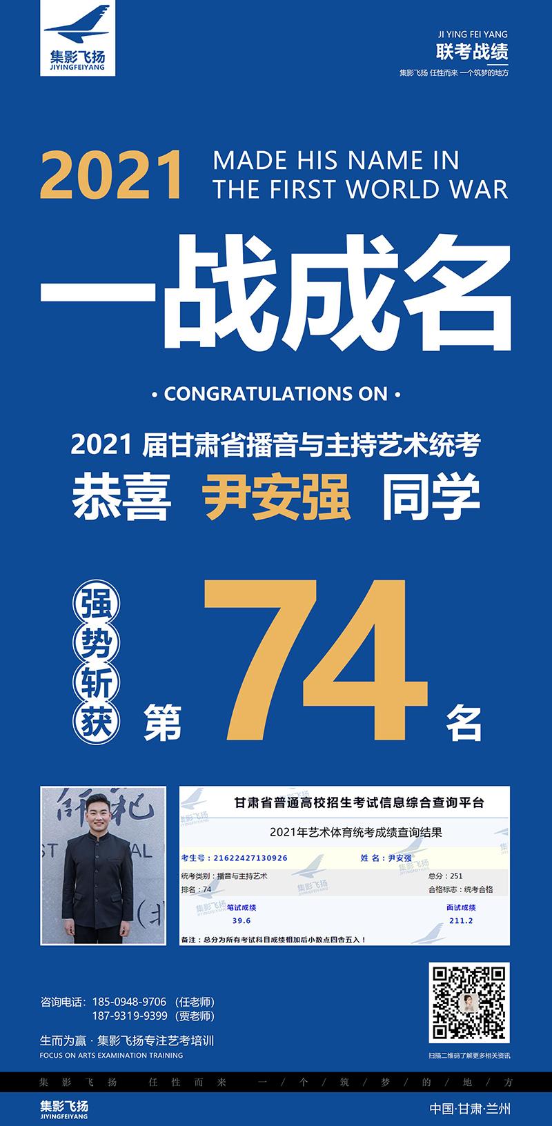 尹安强同学斩获甘肃省播音与主持艺术统考第74名