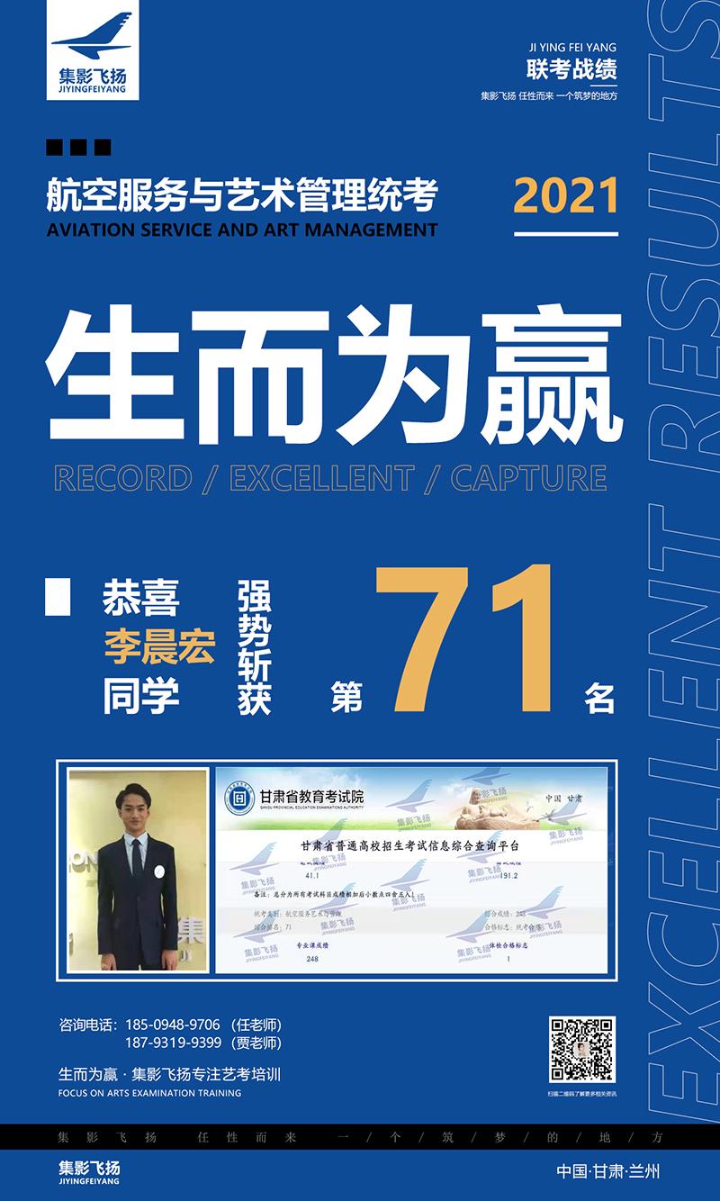 李晨宏同学斩获航空服务与艺术管理统考第71名