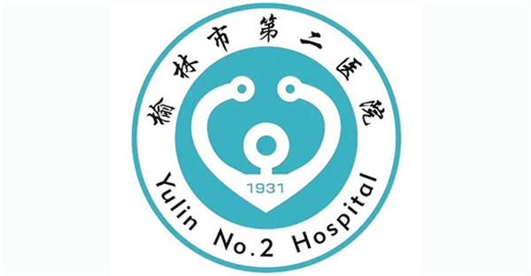 榆林第二医院