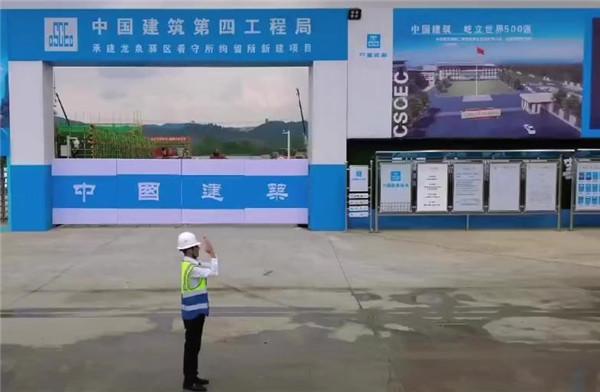 中国建筑第四工程局