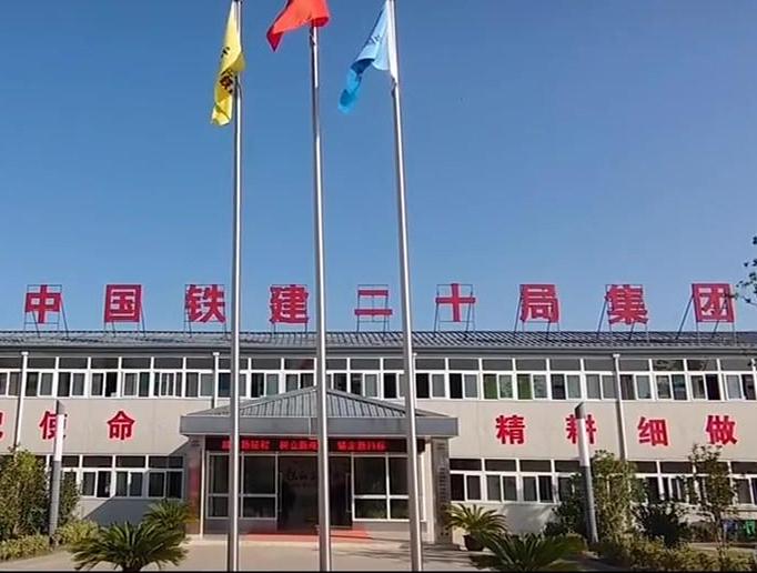中铁建二十局集团